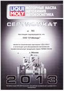 Сертификат LIQUI MOLLY